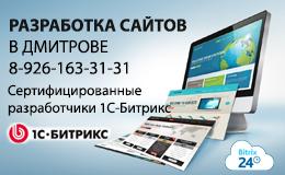 Разработка сайтов в Дмитрове. Битрикс. 8-926-163-31-31